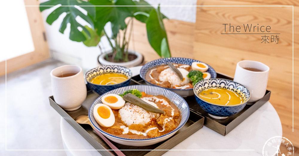 THE WRICE 來時 菜單價格│台北捷運中山站 咖哩飯、刨冰專賣