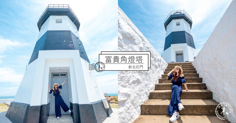 新北石門景點》富貴角燈塔(免門票)│台灣極北燈塔步道 交通方便好停車