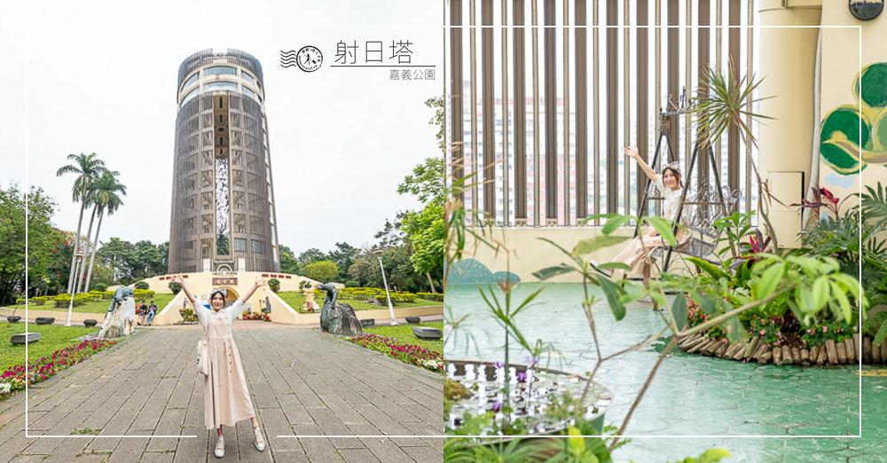 嘉義景點》射日塔 嘉義公園新地標│空中花園360度景觀視野絕佳