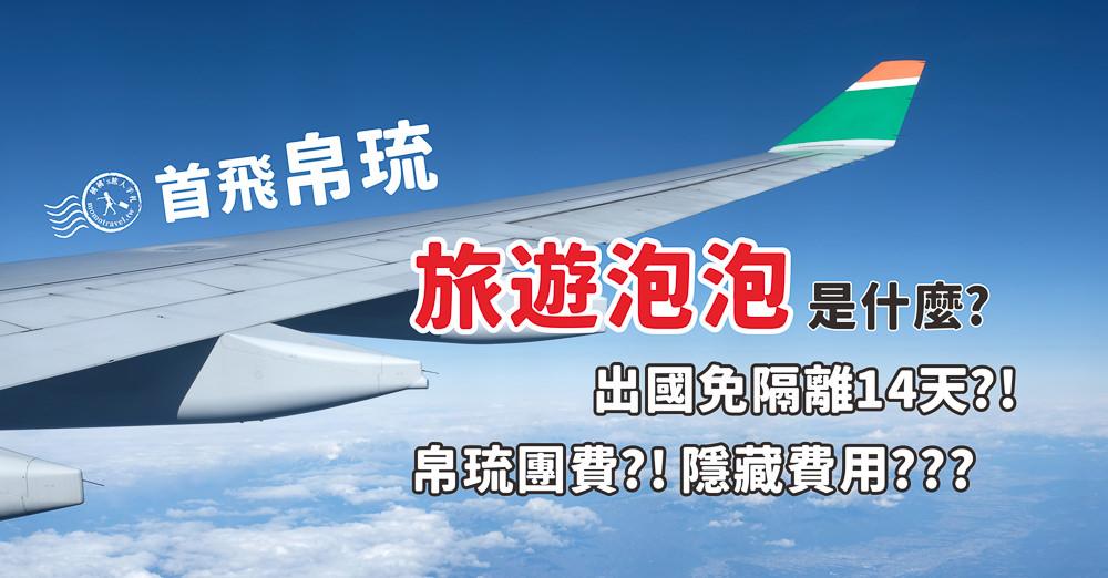 旅遊泡泡是什麼意思??? 首飛帛琉 出國免隔離14天?!