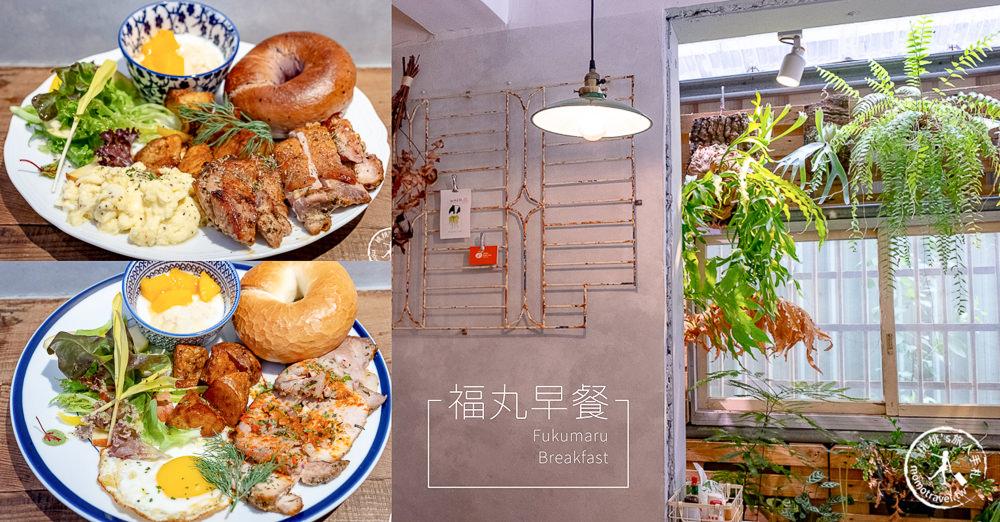 台北早午餐》福丸早餐│森林感手作貝果 捷運東門站