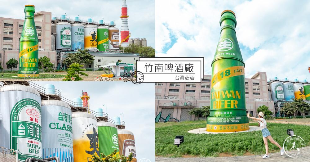 苗栗竹南景點》竹南啤酒廠(免門票)│五層樓高巨大啤酒瓶來這拍!