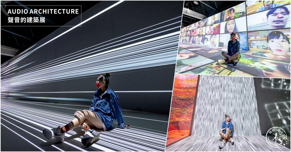 台北展覽》聲音的建築展 AUDIO ARCHITECTURE│以聲音為梁柱打造的視聽感官空間(展期.購票.看點.商品介紹)