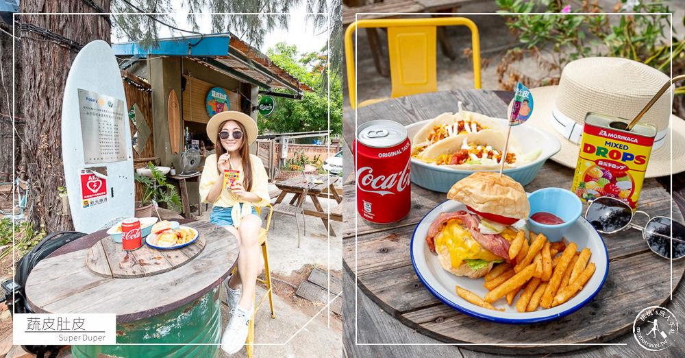 苗栗竹南美食》蔬皮肚皮 Super Duper│海島度假風小酒吧 藏身濱海森林遊憩區