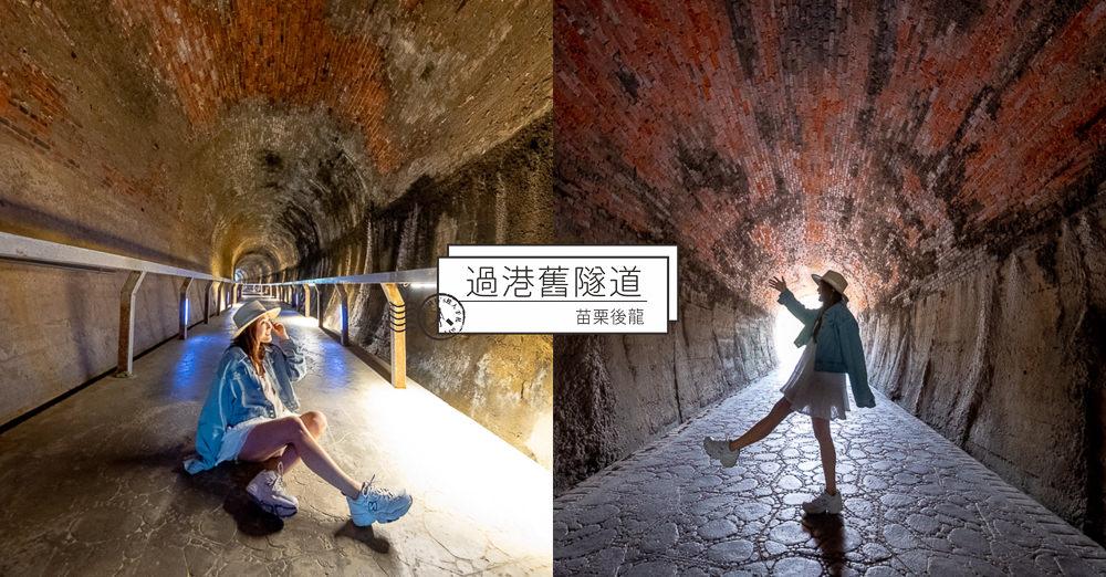 苗栗後龍景點》過港隧道│百年舊隧道走過荒廢,重生為苗栗好望角樂活步道