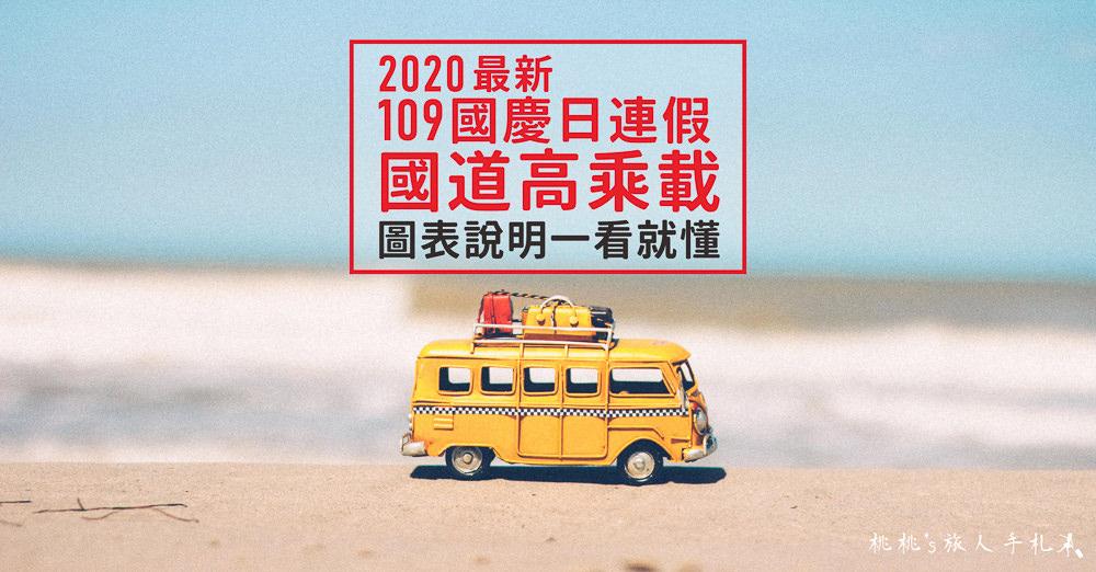 109國慶高乘載