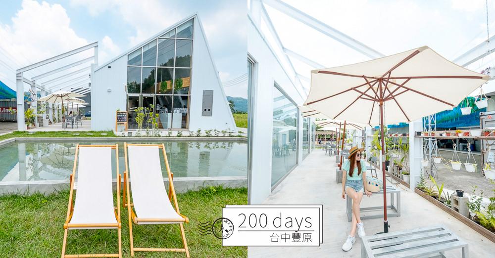 台中豐原美食》200 days│純白玻璃屋冰店藏后豐鐵馬道旁(菜單價格)