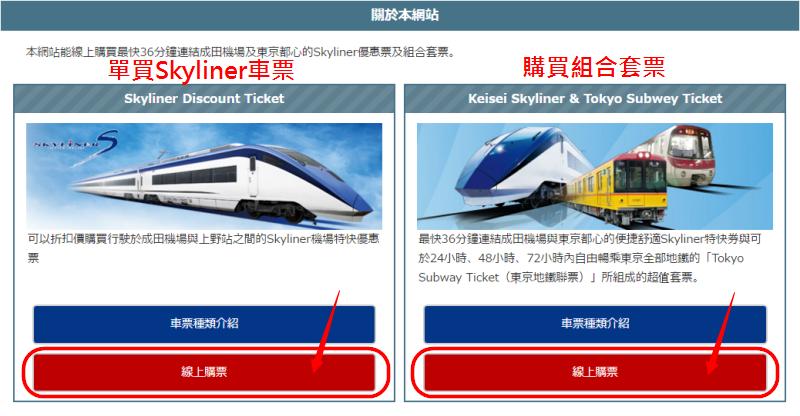 京成電鐵Skyliner+東京地鐵套票│台灣預訂購票+現場取票教學(2017年最新)