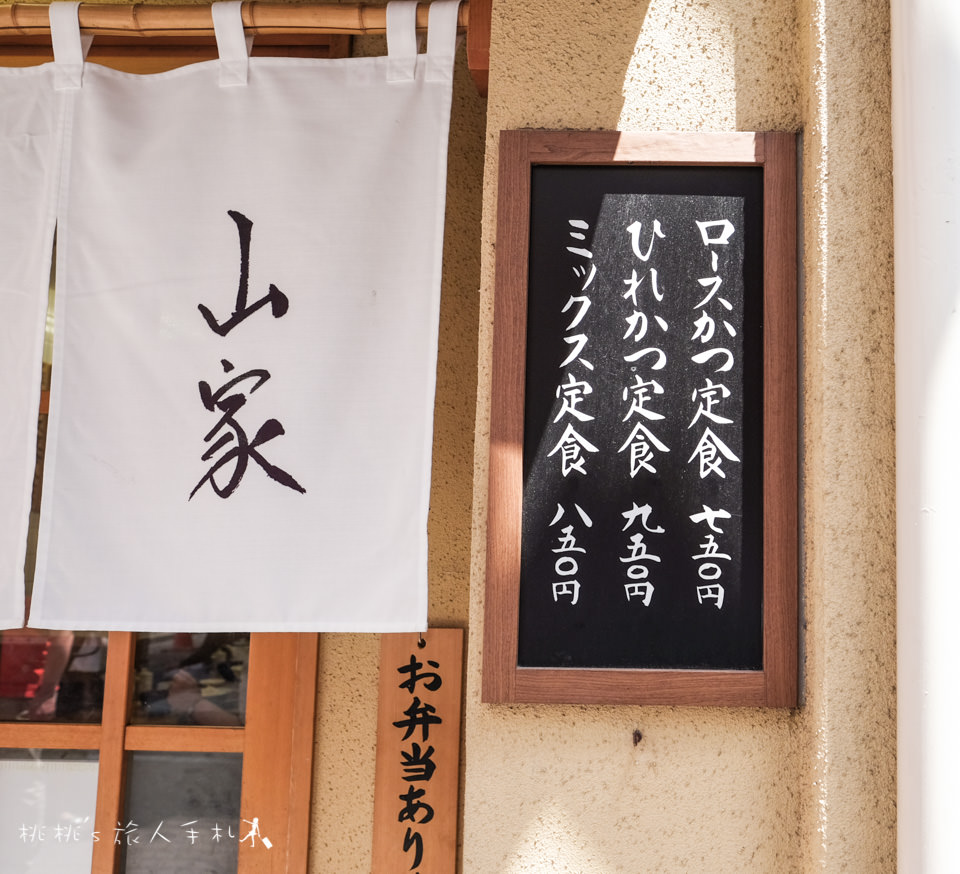 東京美食》山家炸豬排 上野御徒町店│厚切炸豬排酥脆外皮超好吃!