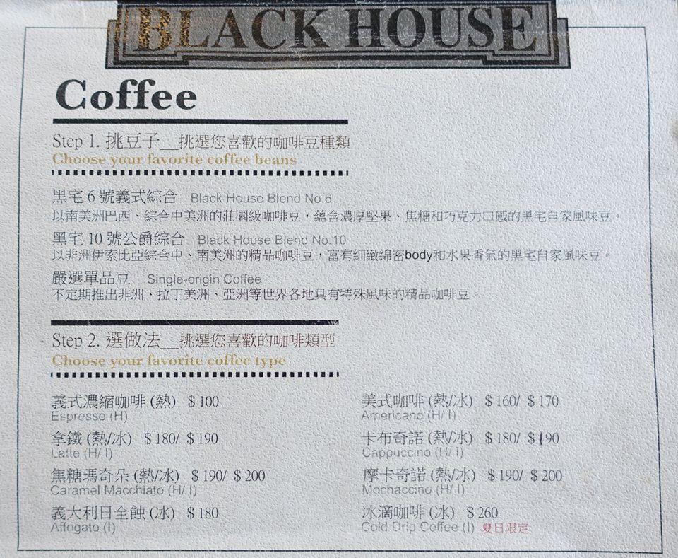 IG打卡景點》黑宅咖啡民宿│宜蘭頭城下午茶新選擇