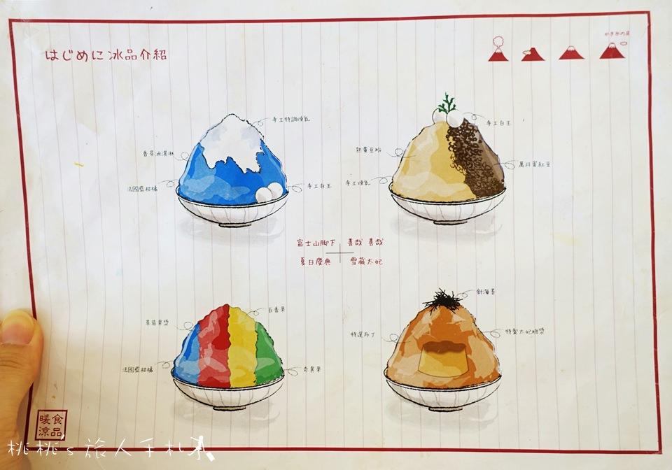 IG打卡美食》暖食涼品│桃園日式好吃冰店推薦富士山冰好消暑