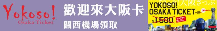 歡迎來大阪卡 Yokoso Osaka Ticket(關西機場領取)
