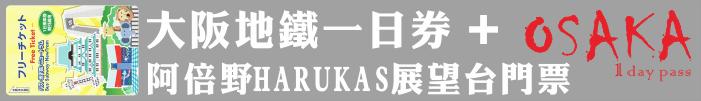大阪地鐵一日券+阿倍野HARUKAS展望台門票