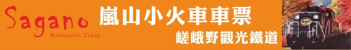 嵐山嵯峨野小火車車票