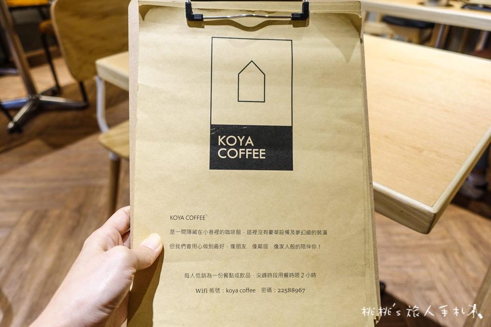 板橋早午餐》KOYA Coffee 日式簡約風│捷運江子翠 美拍又美味新選擇