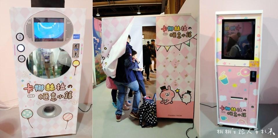 展覽》卡娜赫拉的愜意小鎮特展│展覽拍照 限定商品 完整情報!