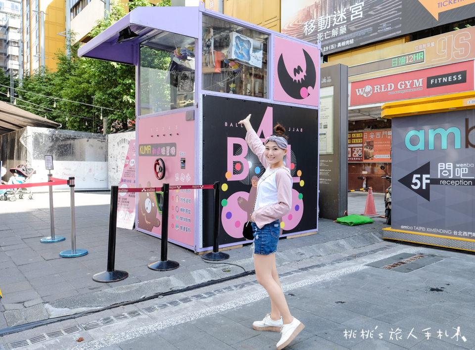IG打卡景點》台北西門町巨大軌道扭蛋機│首獎真鑽戒 獎落誰家呢?