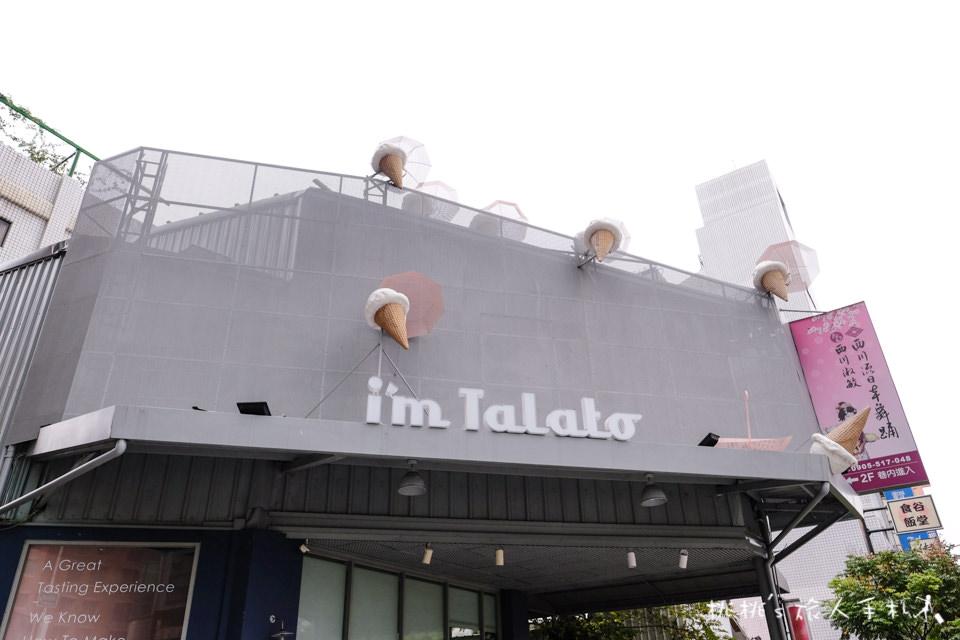 IG打卡美食》I'm Talato我是塔拉朵,愛台灣的義式冰淇淋│網美泳池Party在這裡!