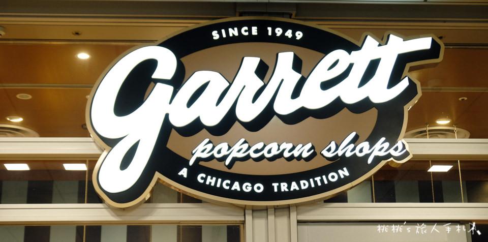 名古屋美食》Garrett Popcorn Shops│情人節限定款巧克力爆米花