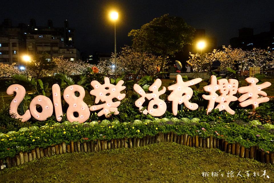 2018樂活夜櫻季》台北也能賞夜櫻,快到內湖樂活公園!