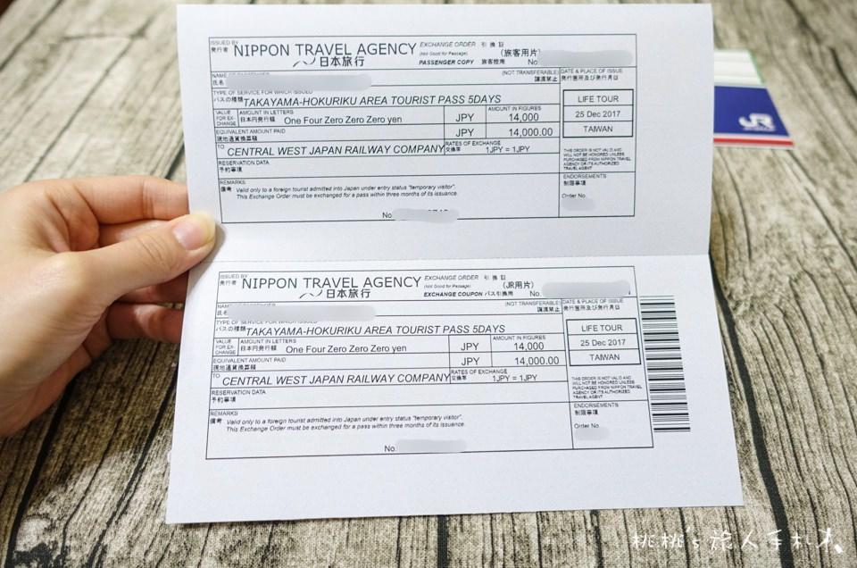 名古屋交通》高山北陸地區周遊券│JR Pass購票流程完整教學