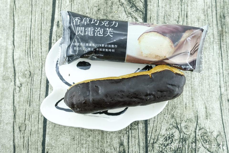 全家FamilyMart》香草巧克力閃電泡芙│經典法式甜點 超商也買得到!