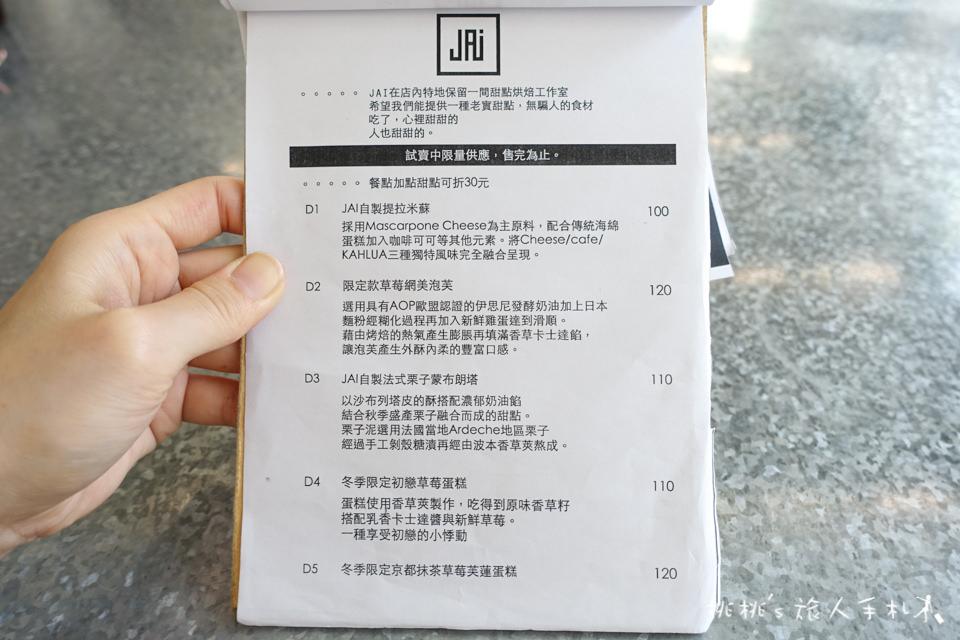 IG打卡美食》台中JAI宅早午餐│一中街網美餐廳新選擇