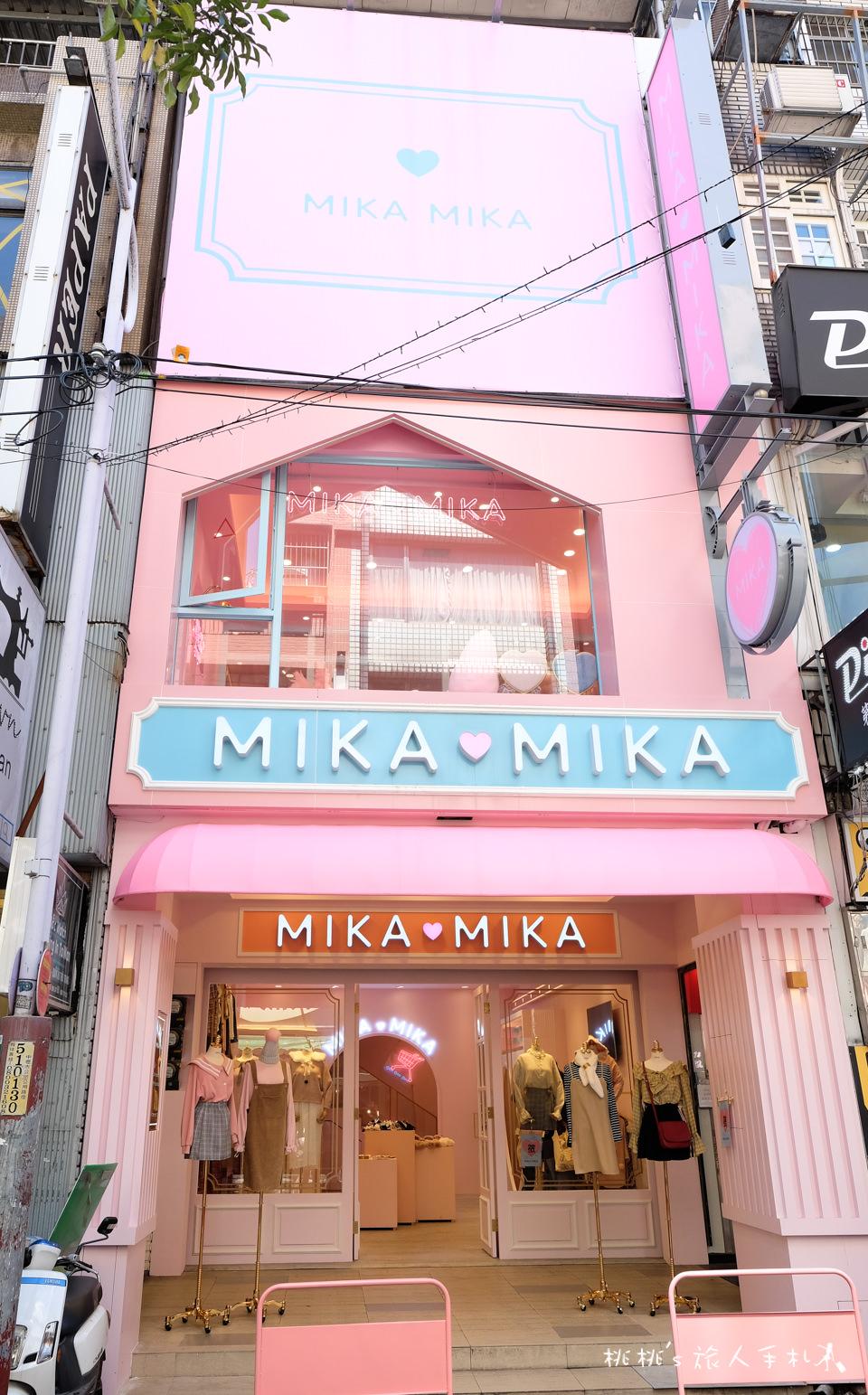 IG打卡美店》MIKA MIKA│網美必朝聖 中壢商圈最美服飾店