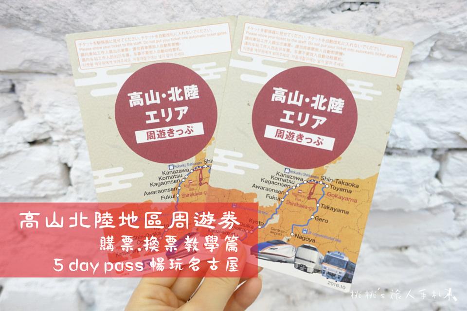 日本票券》自由行免代購 優惠票價│交通.樂園.網卡.比價篇