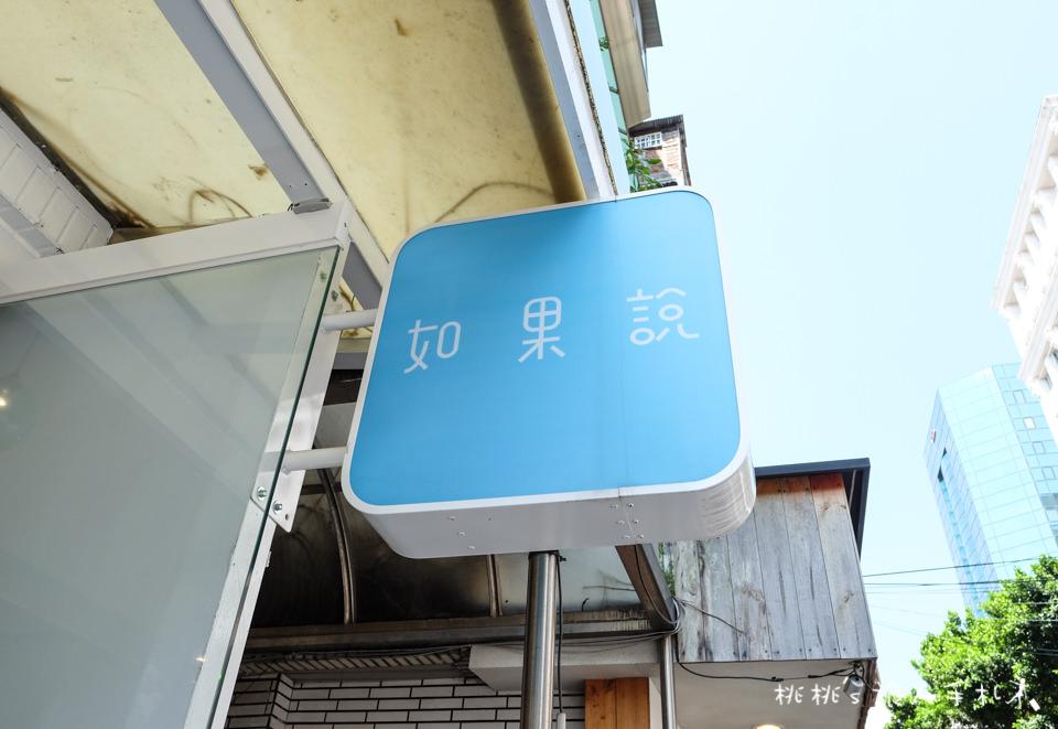 IG打卡美店》如果說小澡堂│捷運中山站網美拍照飲料店