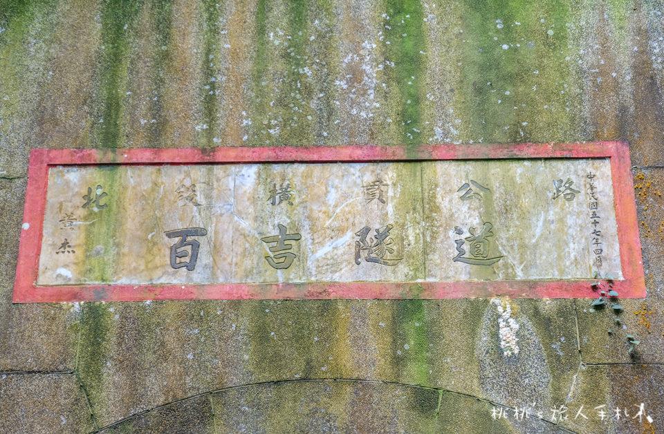 IG打卡景點》桃園大溪 舊百吉隧道│穿越時光的彼岸 走過半世紀的興衰