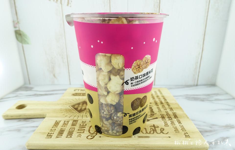 7-11》卡滋爆米花 珍珠奶茶口味│來一杯少冰無糖吧!