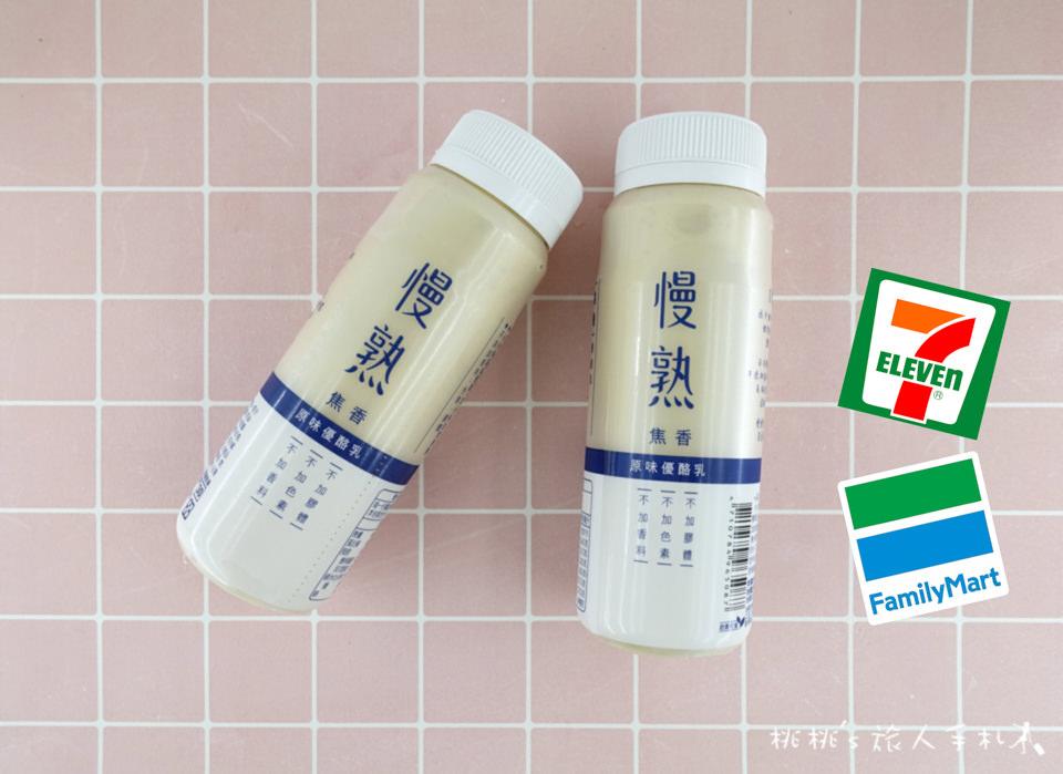 7-11》慢熟焦香優酪乳│又一款濃厚系烤優酪飲料新上市!
