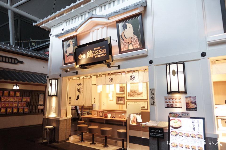 名古屋美食》雞三和親子丼│中部機場 鶏三和セントレア店 美味推薦!