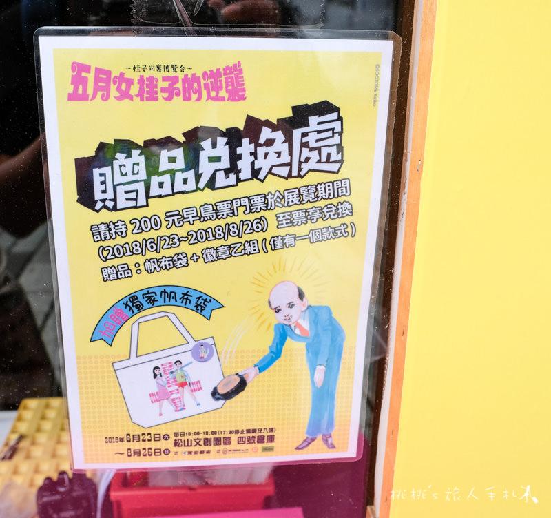 展覽》五月女桂子的逆襲~桂子的裏博覽會│KUSO惡搞讓你笑不停!