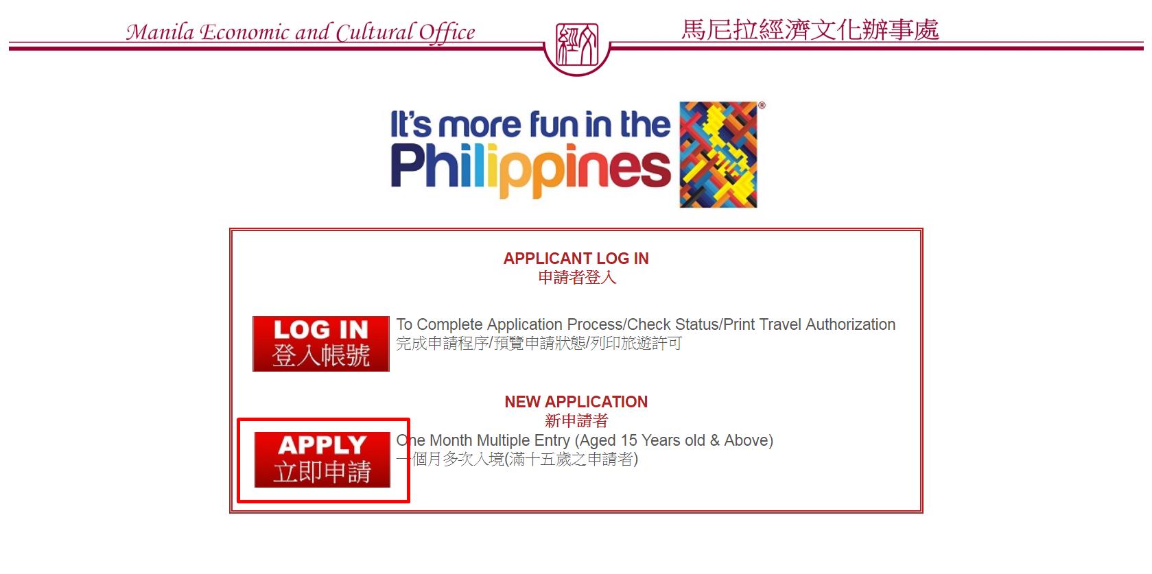 菲律賓電子簽證│申請步驟 表格填寫範例 2018/07最新版