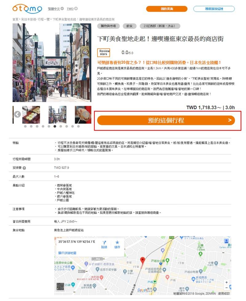 otomo日本深度旅遊網,讓東京的專家帶你玩東京!(使用步驟教學)
