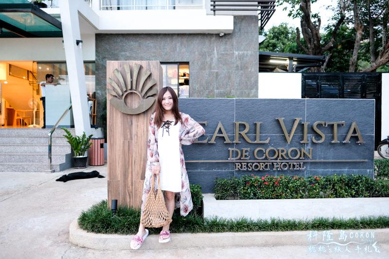 科隆島住宿》珍珠酒店Pearl Vista De CORON│平價飯店推薦