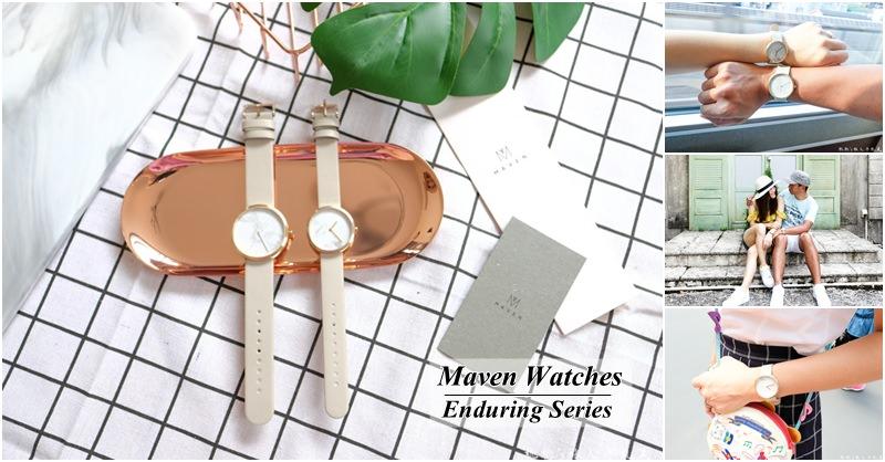 開箱》Maven Watches對錶推薦│Enduring Series大理石極簡風格