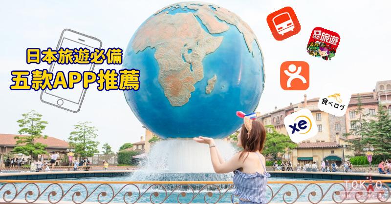 日本旅遊必備五款APP 讓自由行旅程如虎添翼