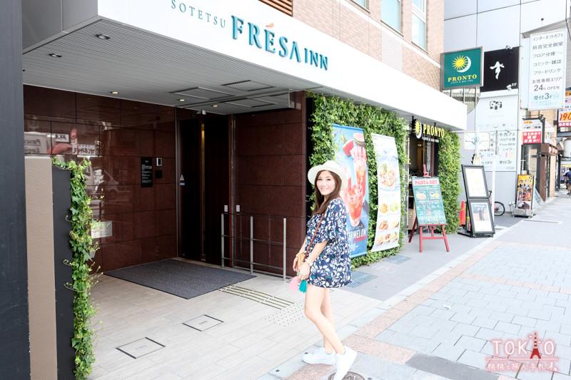 東京上野住宿》相鐵FRESA INN上野御徒町│房價便宜.交通.購物方便的首選