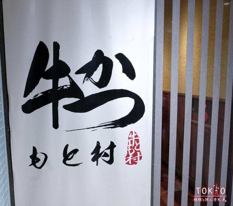 東京美食》炸牛排本村(牛かつもと村)│新宿歌舞伎町店 人氣分店推薦