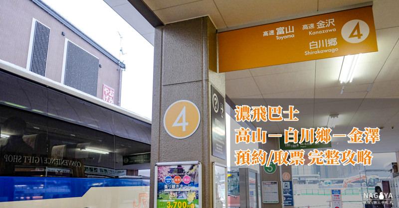 名古屋交通》濃飛巴士預約取票教學│高山-白川鄉合掌村-金澤