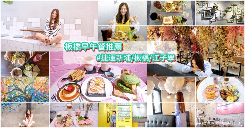 板橋早午餐推薦》江子翠/新埔/府中/板橋 捷運周邊打卡美食餐廳特蒐