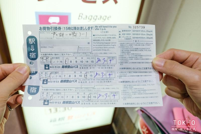 箱根湯本駅行李托運(箱根キャリーサービス),擺脫大型行李輕鬆玩箱根教學篇