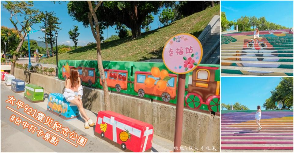太平921震災紀念公園 #台中打卡景點