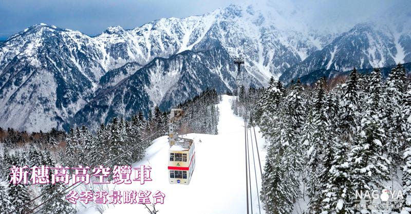 page2-新穗高高空纜車-1