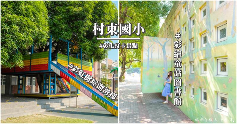 彰化打卡景點》村東國小│彩虹樹屋溜滑梯+彩繪童話書圖書館