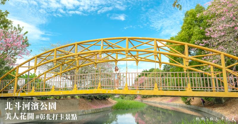 彰化打卡景點》北斗河濱公園 唯美天璇橋│美人樹花期限定浪漫景緻