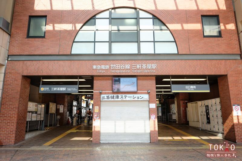 東京打卡景點》三軒茶屋車站隱藏景點│屋頂上的大猩猩在這裡!